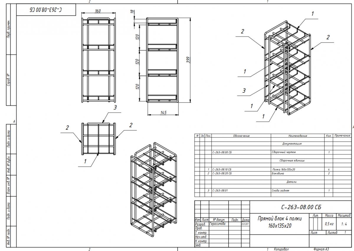 Навесной блок прямой 4 полки (ДхГхВ) 145х145х400