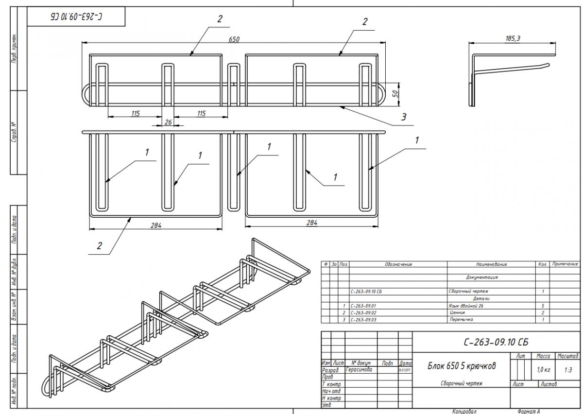 Навесной блок из 5-ти крючков (ДхГхВ) 650х185х50