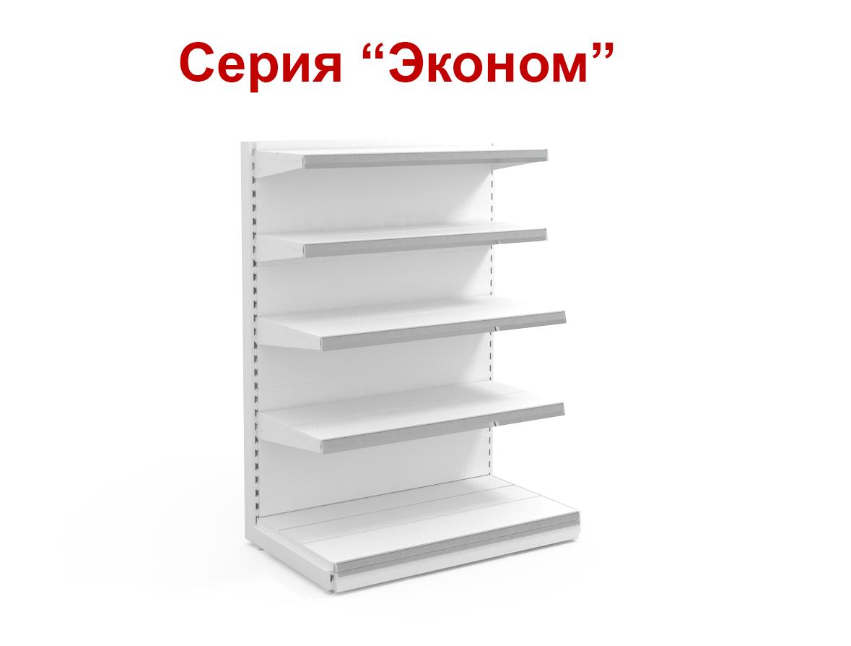 Низкий стеллаж пристенный, ЭКОНОМ серия